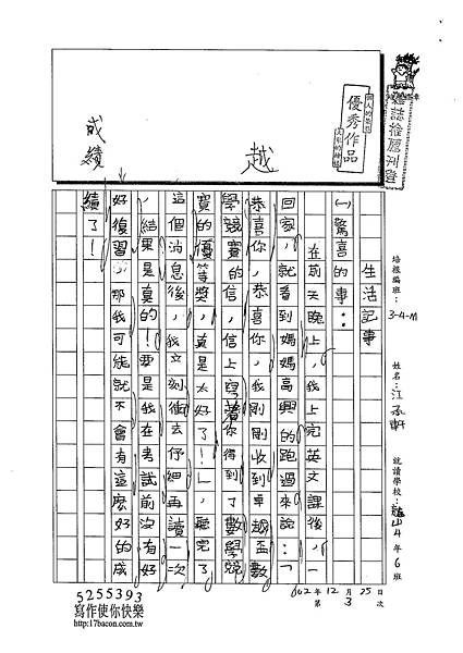 102WM303江承軒 (1)