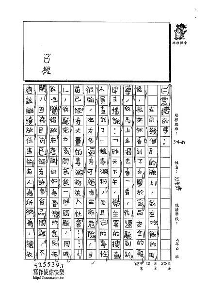 102WM303江承軒 (2)