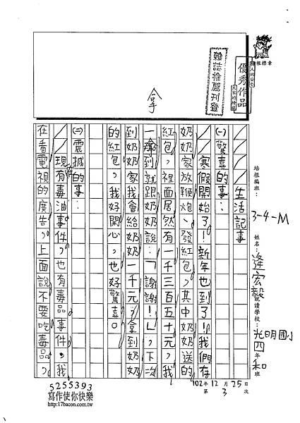 102WM303逄宏毅 (1)
