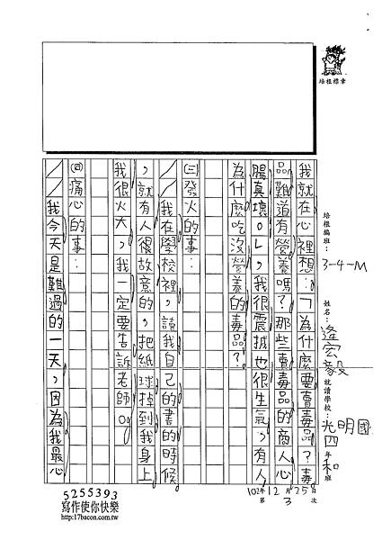 102WM303逄宏毅 (2)