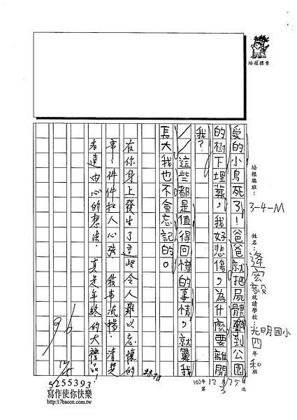 102WM303逄宏毅 (3)