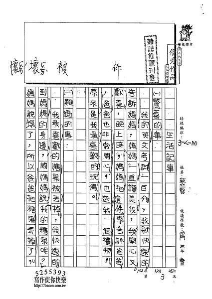 102WM303蔡竺賢 (1)
