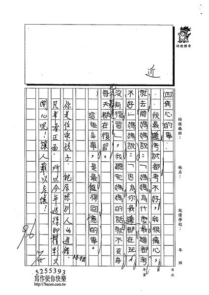 102WM303蔡竺賢 (3)