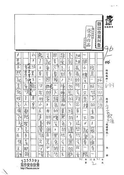 102W3302王歆維 (1)