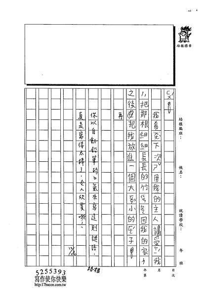 102W3302王歆維 (2)