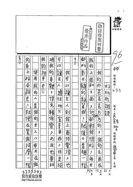 102W3302余銘峻 (1)