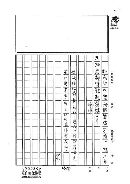 102W3302余銘峻 (2)