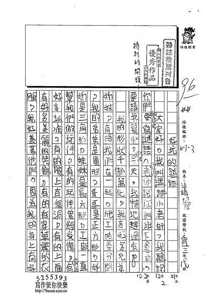 102W3302汪靖蓉 (1)