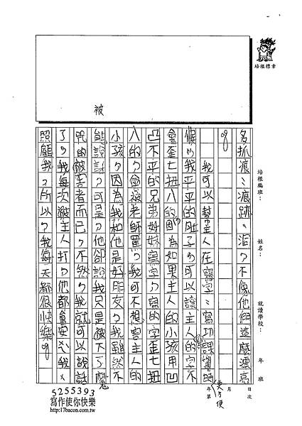 102W3302汪靖蓉 (2)