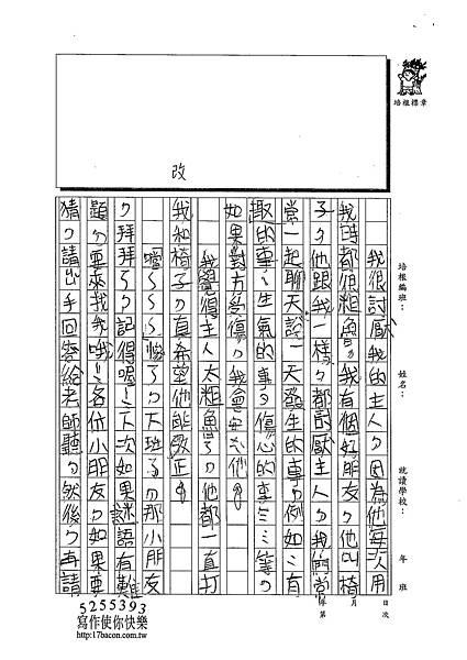 102W3302汪靖蓉 (3)