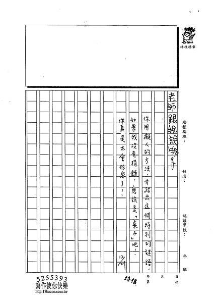 102W3302汪靖蓉 (4)