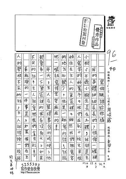 102W3302周峻葳 (1)