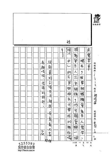 102W3302周峻葳 (2)