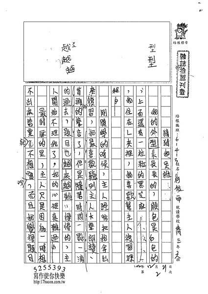 102W3302柯俊安 (1)