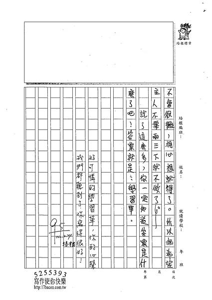102W3302柯俊安 (2)