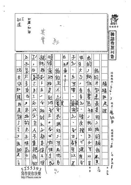 102W3302萬紘甫 (1)