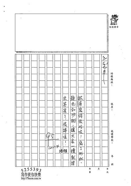102W3302萬紘甫 (2)