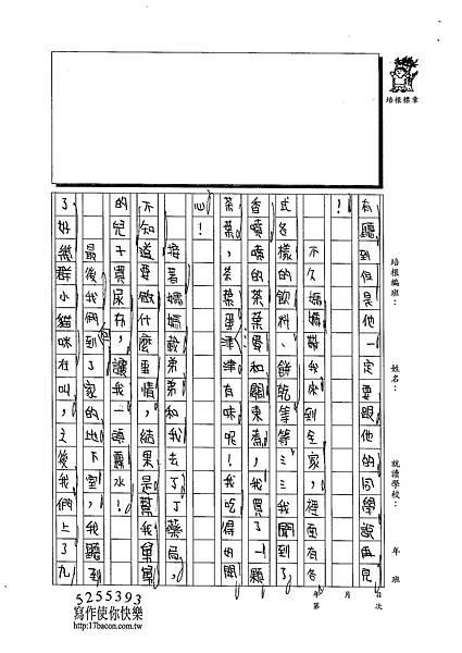 102W4303李明靜 (2)