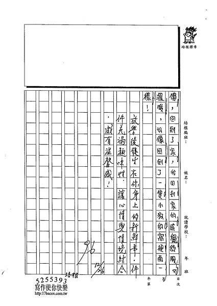 102W4303李明靜 (3)