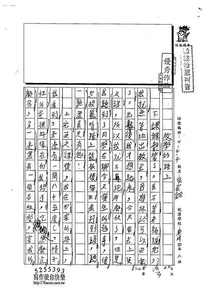 102W4303張宸銘 (1)