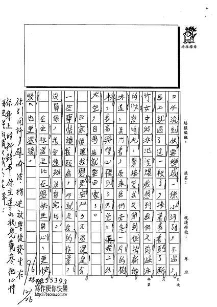 102W4303張宸銘 (2)