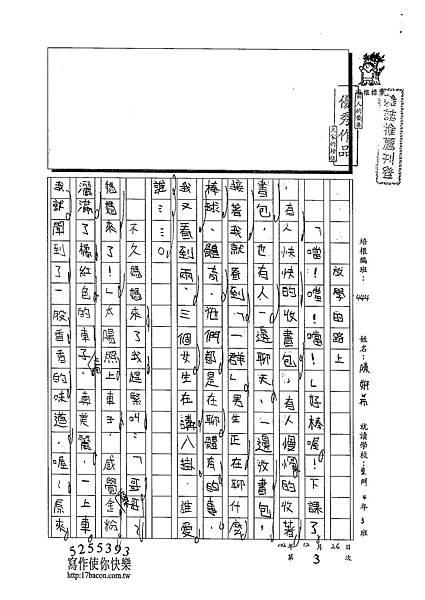 102W4303陳妍希 (1)