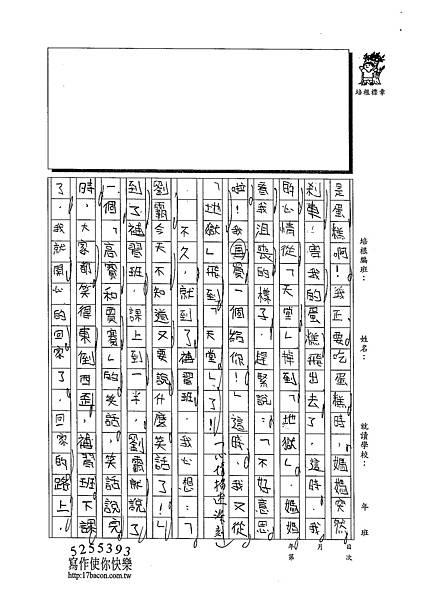 102W4303陳妍希 (2)