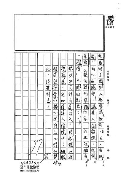 102W4303陳妍希 (3)