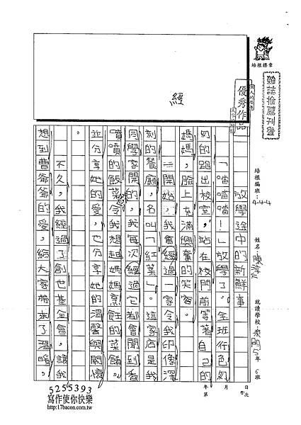 102W4303陳淳仁 (1)