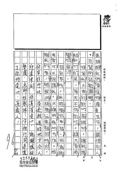 102W4303陳淳仁 (2)