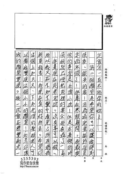 102W4302王于晏 (2)