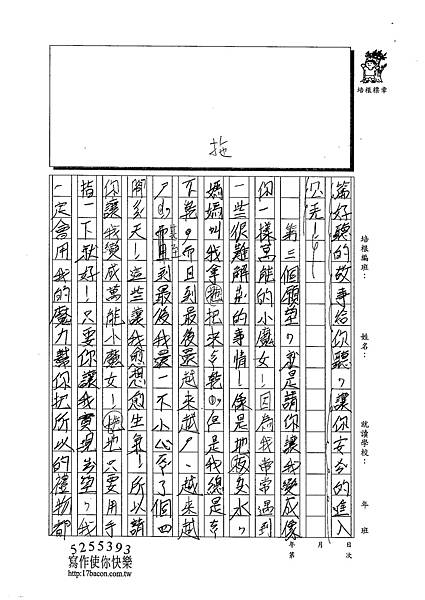 102W4302王于晏 (3)