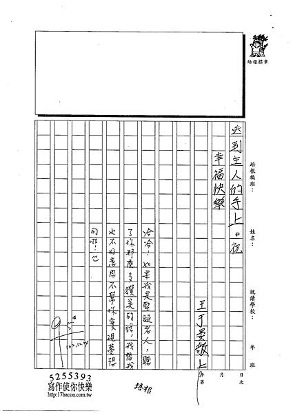 102W4302王于晏 (4)