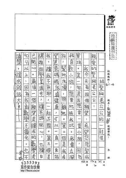 102W4302朱薏蓉 (1)