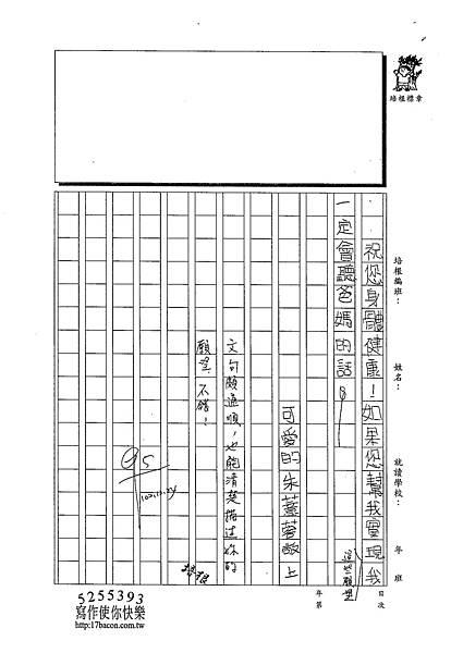 102W4302朱薏蓉 (2)