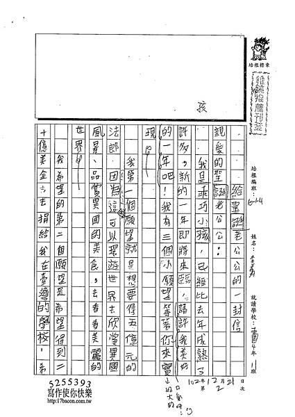 102W4302李希均 (1)