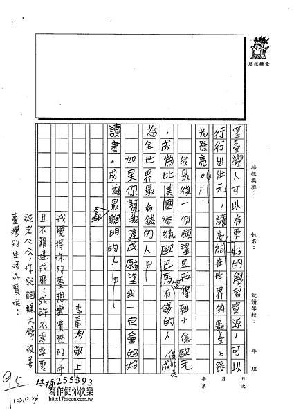 102W4302李希均 (2)