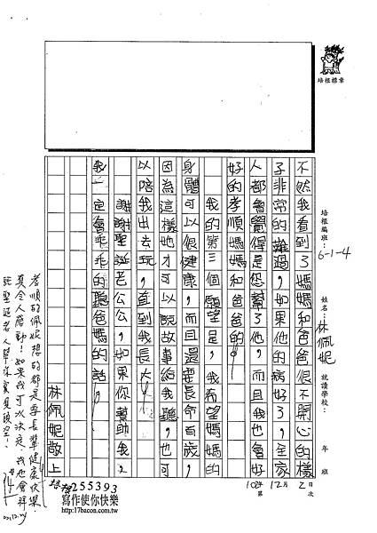 102W4302林佩妮 (2)