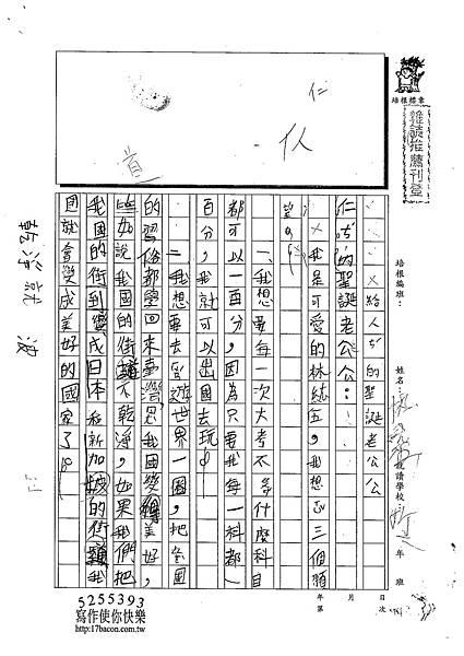 102W4302林紘伍 (1)