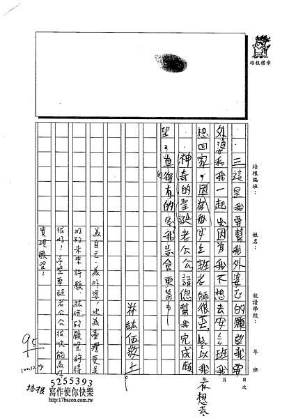 102W4302林紘伍 (2)