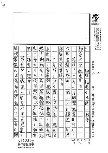 102W4302陳晏寧 (1)