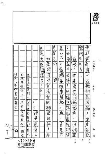 102W4302陳晏寧 (2)