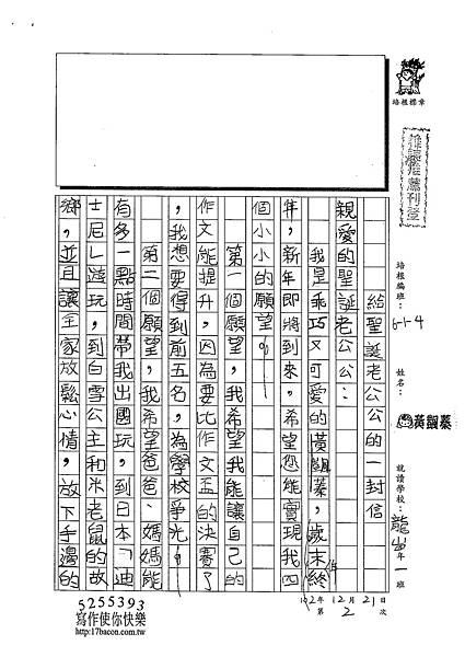 102W4302黃颽蓁 (1)