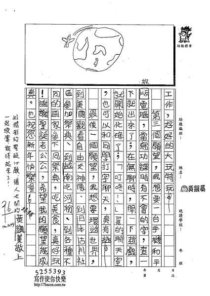102W4302黃颽蓁 (2)