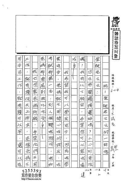 102W4302王靖文 (1)
