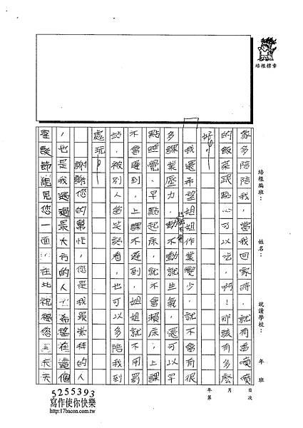 102W4302王靖文 (2)