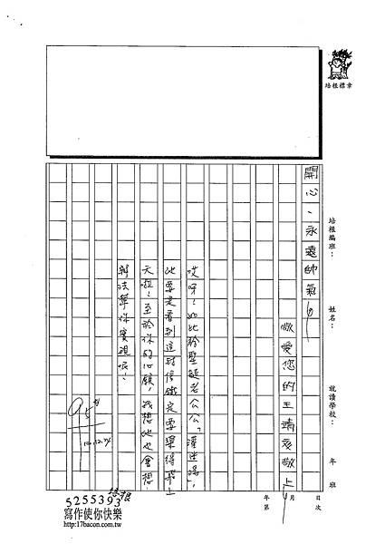 102W4302王靖文 (3)