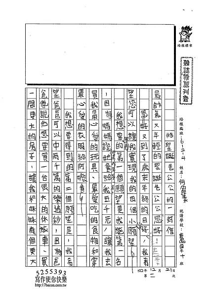 102W4302何盈蓁 (1)