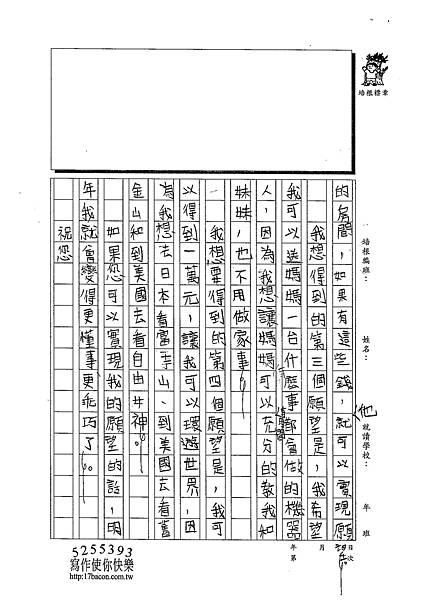 102W4302何盈蓁 (2)