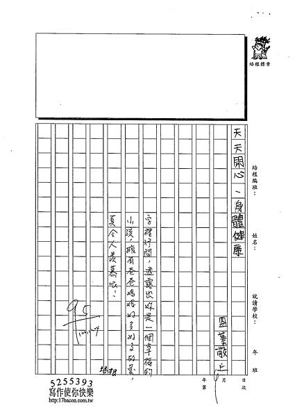 102W4302何盈蓁 (3)